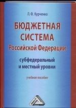Бюджетная система Российской Федерации. Субфедеральный и местный уровни. Учебное пособие