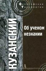 Об ученом незнании / Пер. с лат. В.В.Бибихина