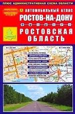 Атлас автомобильный Ростов-на-Дону 1: 25 000/Ростовская обл. 1: 500 000