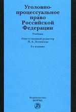 Уголовно-процессуальное право Российской Федерации. Учебник. Гриф МО РФ