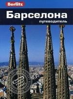 Барселона: Путеводитель/Berlitz