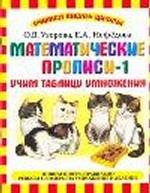 Математические прописи - 1. Учим таблицу умножения