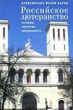 Российское лютеранство. История, теология, актуальность