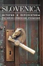 Sloveniсa I: История и перспективы российско-словенских отношений