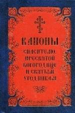 Каноны пресвятой богородице и всем святым