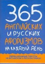 365 английских и русских афоризмов на каждый день