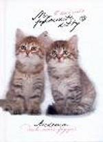 Анкета для моих друзей (коты, белая)