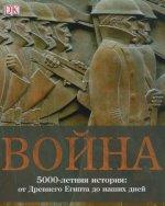 Скачать Война. 5000-летняя история  от Древнего Египта до наших дней бесплатно