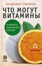 Что могут витамины?
