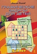 Графические задачи для детей (+ маркер) 5-7 лет