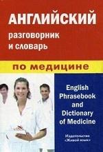 Александра Фролова. Английский разговорник и словарь по медицине / English Phrasebook and Dictionary of Medicine 150x221