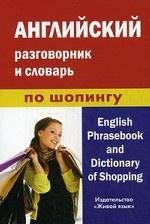 Александра Фролова. Английский разговорник и словарь по шопингу