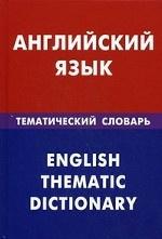 Английский язык.Тем. словарь 20000 слов и предлож