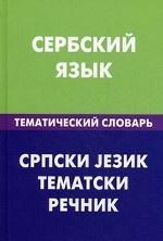 Сербский язык.Тем. словарь.20 тыс. слов и предлож