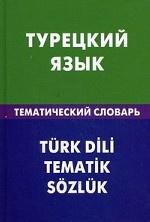 Турецкий язык.Тем. словарь 20 тыс. слов и предлож