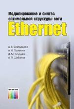 Моделирование и синтез оптимальной структуры сети Ethernet
