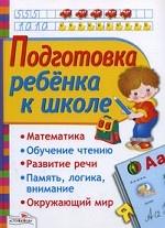 Лариса Маврина,И. Васильева. Подготовка ребенка к школе 150x207