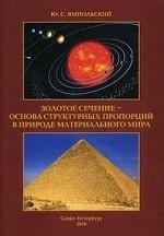 Золотое Сечение - основа структурных пропорций в природе материального мира