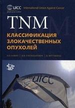 Л. Х. Собин, М. К. Господарович, К. Виттекинд. TNM. Классификация злокачественных опухолей 150x215