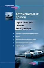 Автомобильные дороги: строительство, ремонт, эксплуатация