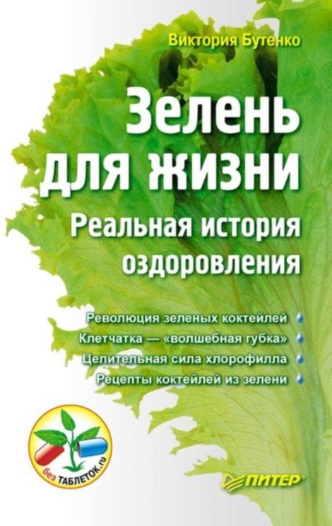 Зелень для жизни. Реальная история оздоровления