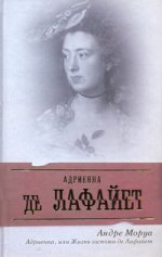 Адриенна, или Жизнь госпожи де Лафайет