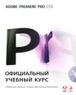 Adobe Premiere Pro CS5. Официальный учебный курс
