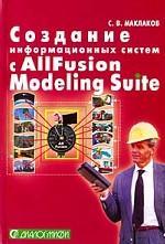 Создание информационных систем с AIIFusion Modeling Suite