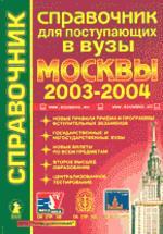 Справочник для поступающих в вузы Москвы 2003-2004 г