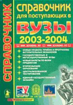 Справочник. Для поступающих в вузы 2003/2004