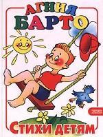 Обложка книги Агния Барто. Стихи детям