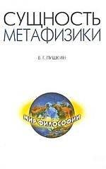 Сущность метафизики: от Фомы Аквинского через Гегеля и Ницше к Мартину Хайдеггеру