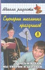Сценарии школьных праздников. 8 класс