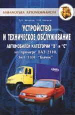 """Устройство и техническое обслуживание автомобилей категорий В и С на примере ВАЗ-2110, ЗИЛ-5301 """"Бычок"""""""