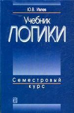 Учебник логики: Семестровый курс