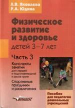 Физическое развитие и здоровье детей 3-7 лет. Пособие для педагогов дошкольных учреждений. В 3-х частях. Часть 3. Конспект занятий