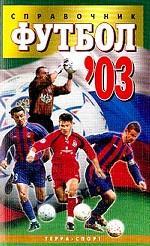 Футбол 2003