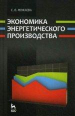 Экономика энергетического производства: Учебное пособие. 6-е изд., доп. и перераб