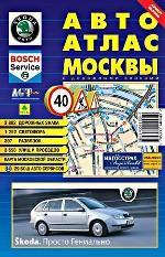 Автоатлас Москвы. Малый с дорожными знаками