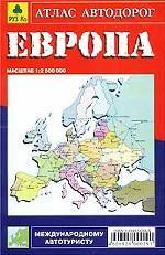 Атлас автодорог Европа