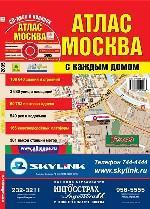 Атлас. Москва с каждым домом, большой