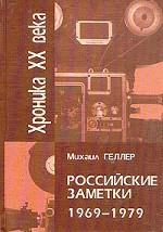 Хроника ХХ века. Российские заметки. 1969-1979