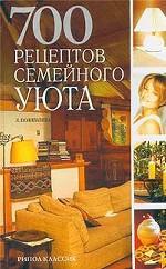 700 рецептов семейного уюта