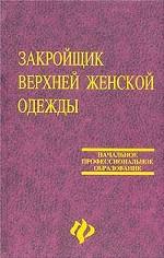 Закройщик верхней женской одежды: учебное пособие