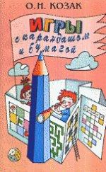 Игры с карандашом и бумагой