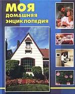 Моя домашняя энциклопедия