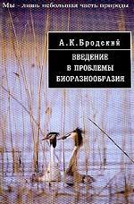 Введение в проблемы биоразнообразия Иллюстрированный справочник