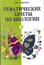 Тематические зачеты по биологии, 10-11 класс