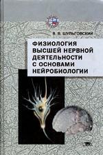 Физиология высшей нервной деятельности с основами нейробиологии