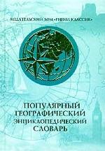 Популярный географический энциклопедический словарь